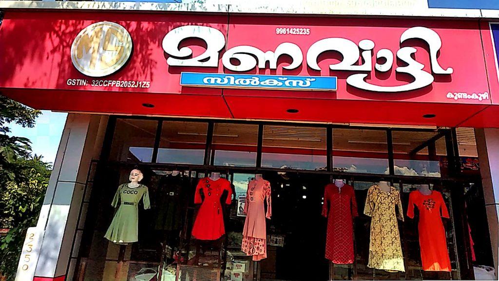 Textiles in Kundamkuzhy